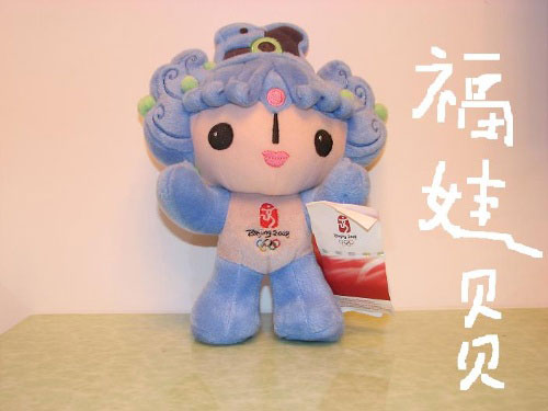 北京奥运福娃贝贝